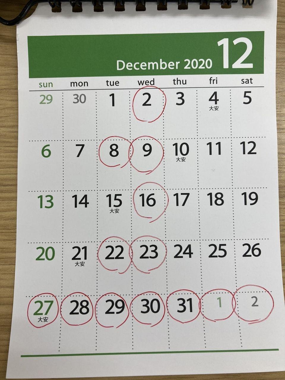 12月の定休日及び年末年始休暇のお知らせ