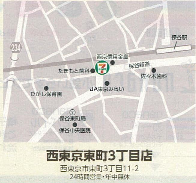 セブンイレブン西東京東町3丁目店の地図