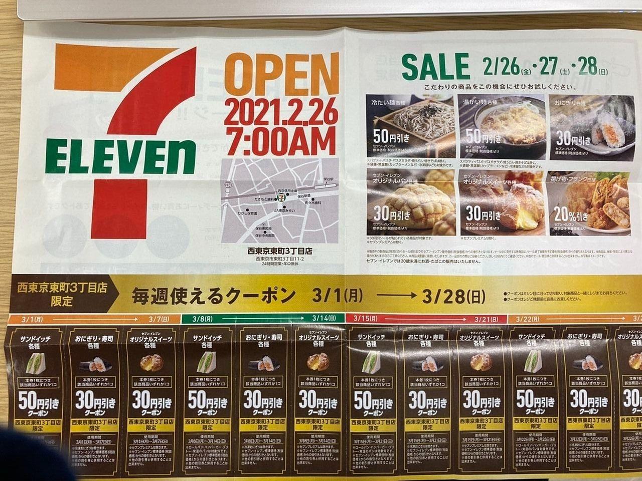 セブンイレブン西東京東町3丁目店で使える限定クーポン