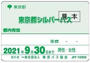 東京都シルバーパス             4月~9月の新規購入のお知らせ