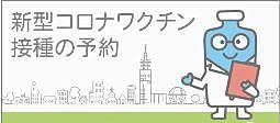 西東京市 新型コロナワクチン接種のお知らせ