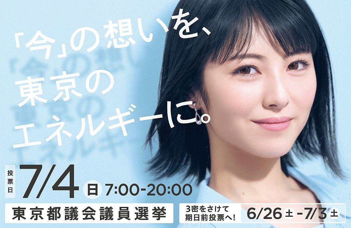 7月4日㈰は東京都議会議員選挙の投票日です!!