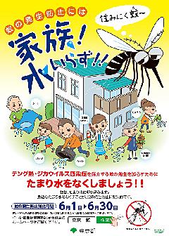 6月1日から6月30日は「蚊の発生防止強化月間」!