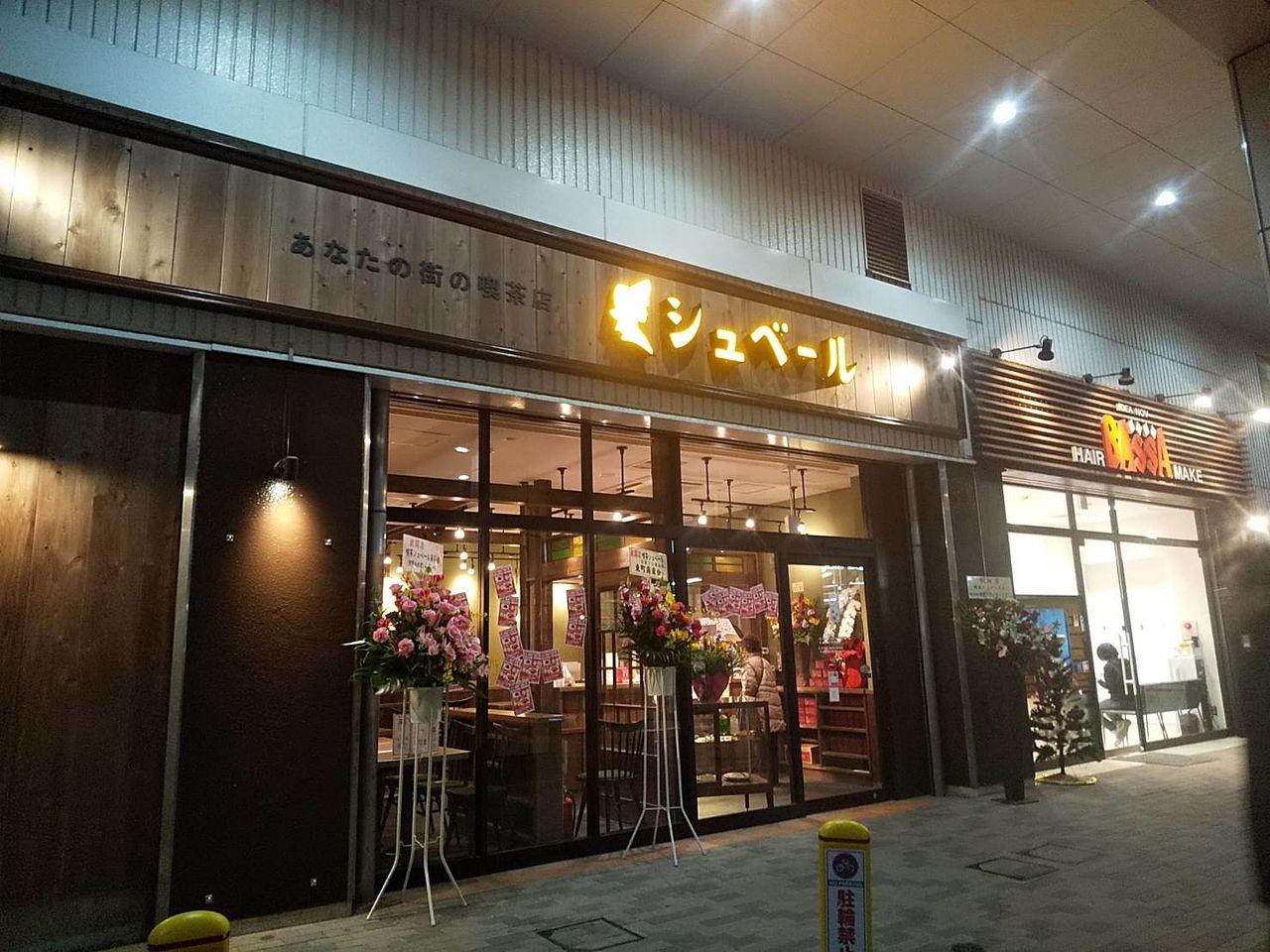 保谷駅 新規オープン 新感覚の喫茶店 たいやき