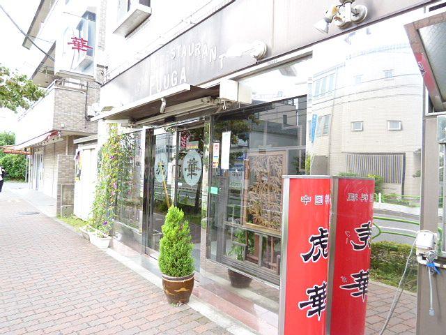 保谷駅南口 本格中華料理 虎華