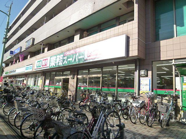 駅までの道のりに業務用スーパーあります
