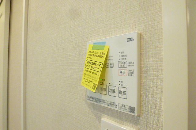 浴室乾燥機用リモコン