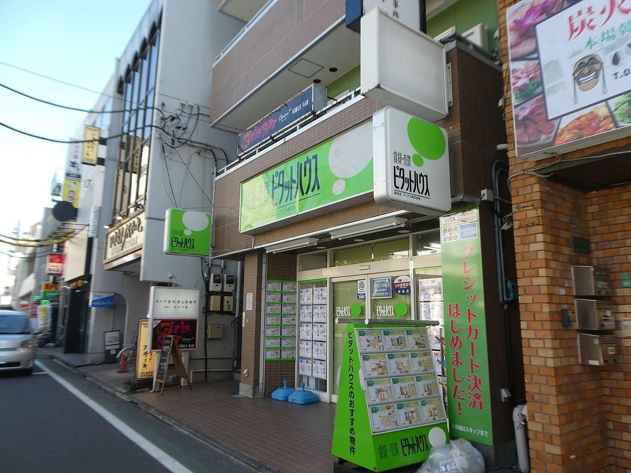 アップル株式会社 ピタットハウス保谷店